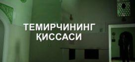Temirchining qissasi (video)