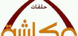 Ukkosha ibn Mihson (roziyallohu anhu)