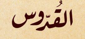 Allohning go'zal ismlari. Al-Quddus