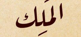Аллоҳнинг гўзал исмлари. Ал-Малик
