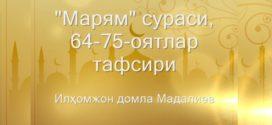 «Марям» сураси, 64-75-оятлар тафсири (аудио)
