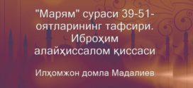 «Марям» сураси 39-51-оятларининг тафсири. Иброҳим (алайҳиссалом) қиссаси