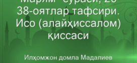 «Марям» сураси, 26-38-оятлар тафсири. Исо (алайҳиссалом) қиссаси (аудио)