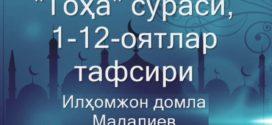 «Тоҳа» сураси, 1-12-оятлар тафсири (аудио)