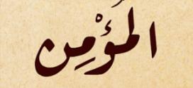 Allohning goʻzal ismlari. Al-Moʻmin (7)