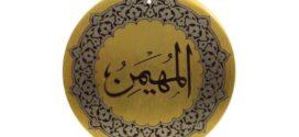 Аллоҳнинг гўзал исмлари. Ал-Муҳаймин (8)