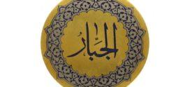 Аллоҳнинг гўзал исмлари. Ал-Жаббор (10)